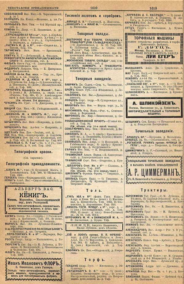 А.С.  Суворин. Типографии в Москве, 1901 г., ч.2