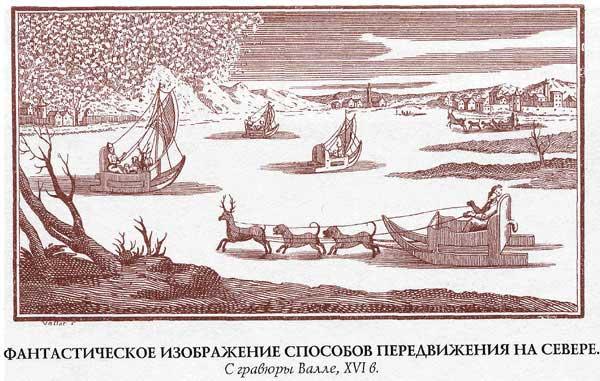 Герберштейн в России. Идея буеров в XVI веке