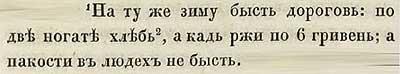 Тверская летопись, 1189. Высокие цены в Новгороде