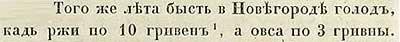 Летопись Авраамки, 1215. В тот год был в Новгороде голод... кадь ржи продавали за 10 гривен, а овёс - по 3 гривны.