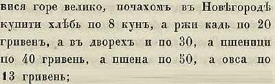 Тверская летопись, 1231. Цены в Новгороде,  в голод: «…пришло великое горе. Цены взлетели – цена хлеба до 8 кун, кадь ржи – до 20, а то и до 30 гривен; пшеницу продавали по 40 гривен, пшено за 50, а овёс по 50 гривен за кадь.