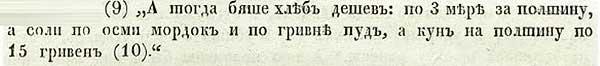 Псковская летопись, 1407. Цены