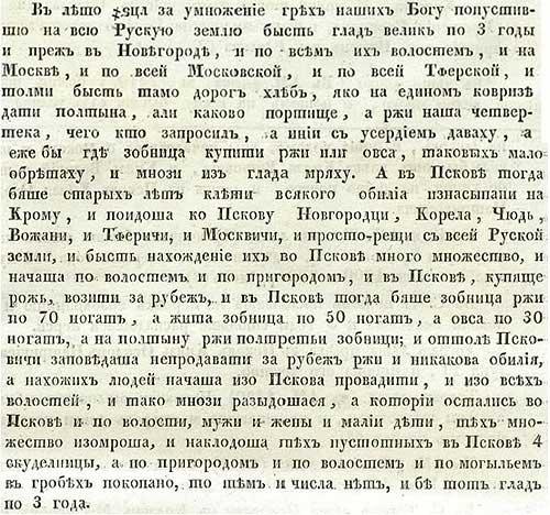Псковская летопись, 1422. Цены