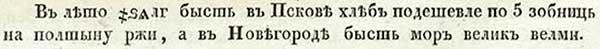 Псковская летопись, 1425. Цены