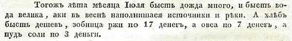 Псковская летопись, 1464. Цены
