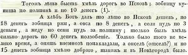 Псковская летопись, 1467. Цены