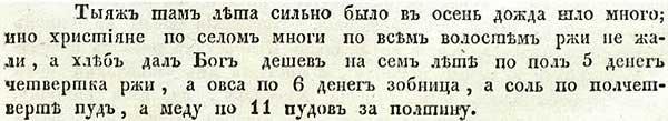 Псковская летопись, 1476. Цены