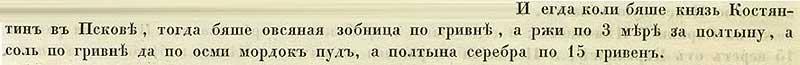Псковская вторая (Синодальная) летопись, 1407. Цены