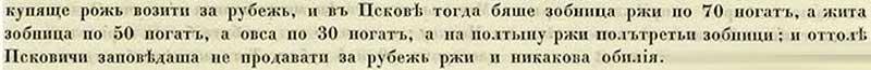 Псковская вторая (Синодальная) летопись, 1422-1425. Цены