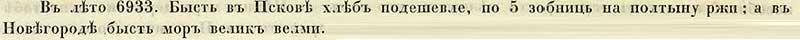 Псковская вторая (Синодальная) летопись, 1425. Цены