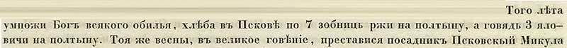 Псковская вторая (Синодальная) летопись, 1427. Цены