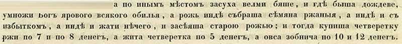 Псковская вторая (Синодальная) летопись, 1485. Цены