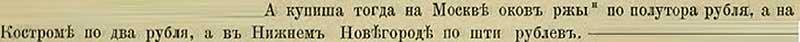 Патриаршая (Никоновская) летопись, 1422. Цены в голод