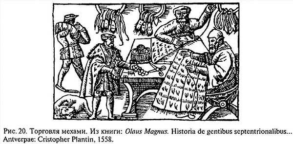 Торговля мехами, 1558