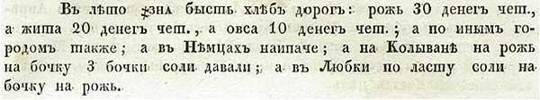 Псковская летопись, 1543. Цены