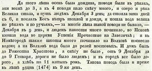 Псковская летопись, 1563. Цены