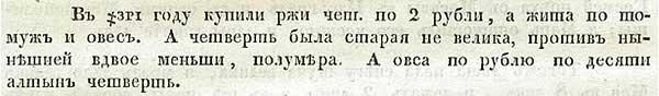Псковская летопись, 1602. Цены
