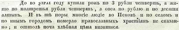 Псковская летопись, 1603. Цены