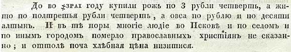 Псковская летопись, 1604. Цены