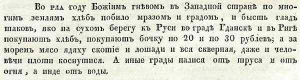 Псковская летопись, 1623. Цены