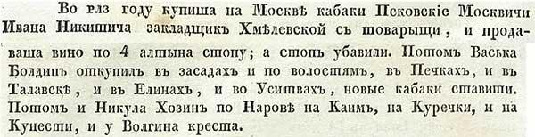 Псковская летопись, 1629. Цены