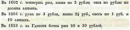 Псковская летопись. Цены. Изпредисловия редакторов издания ПСРЛ [19.2]