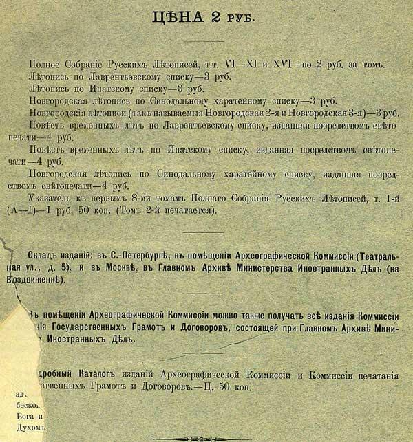 Реклама на последней странице издания Полного собрания Русских Летописей