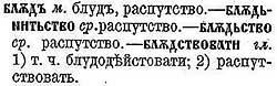 Из словаря А.В. Старчевского: значение слова БЛЯДЬ через Юс большой