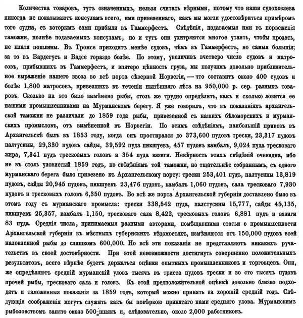 О вылове сельди в Белом море, Россия, 1859-1861 гг., ч.2 // Иcследования о состоянии рыболовства в России, 1862 [19.42]
