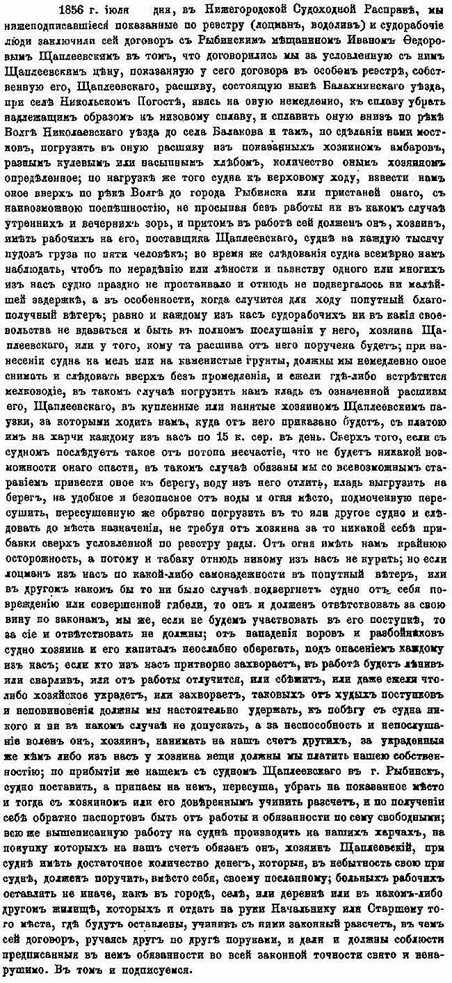 Условия бурлацкой артели о сплаве расшивы, 1856