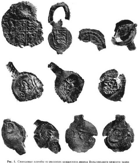Линас Квизикявичус. Торговые свинцовые пломбы. Раскопки Нижнего замка Вильно (Вильнюса)