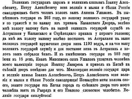 Москва, Гоззаказ на поставку вина, 1695 г.