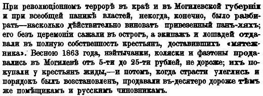 И.Н. Захарьин. Воспоминания о Белоруссии [19.62]