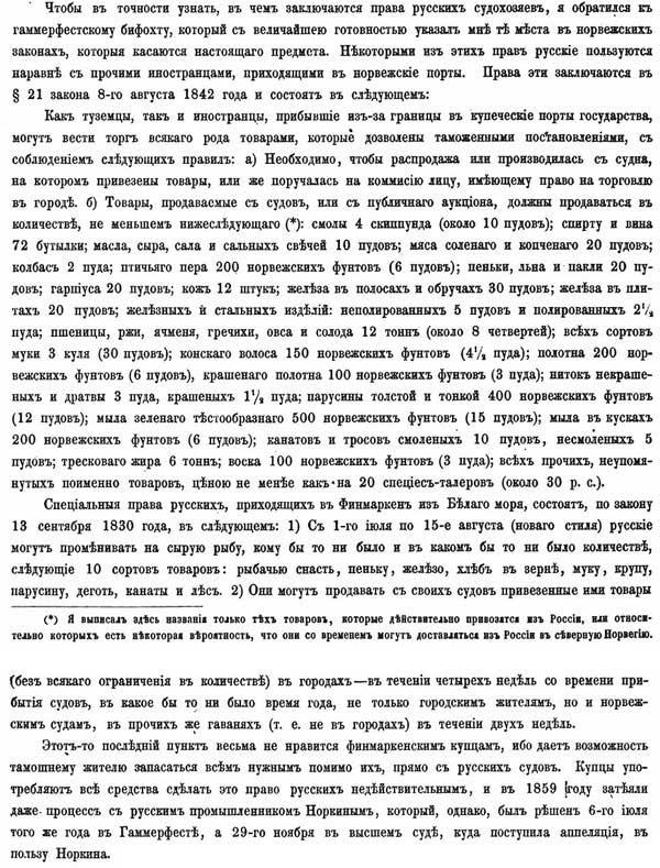 Правила для судовладельцев в портах Норвегии // Иcследования о состоянии рыболовства в России, 1862 [19.42]
