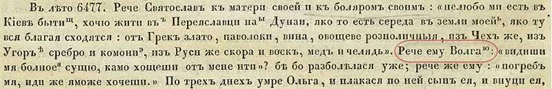 Лаврентьевскую летопись, 969 год