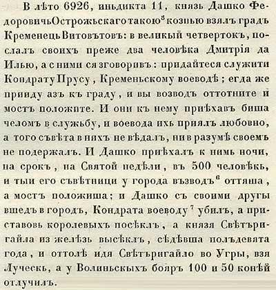 Летопись Авраамки, 1418. Блестящая операция белорусов (воинов ВКЛ) с засылкой агентов в Кременец, якобы перебежчиков, которые в  назначенный час открыли ворота крепости и опустили мост.