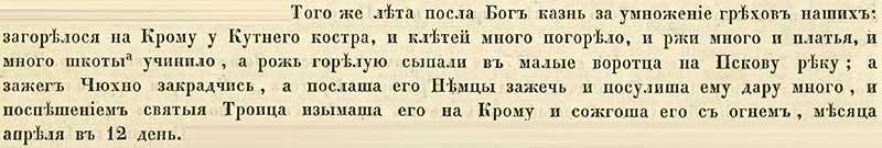 Первая Софийская летопись, 1496. Поджёг лазутчиком Пскова и поимка супостата контрразведчиками.
