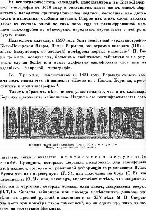 Тайнопись 1628 года