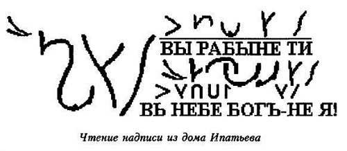 Расшифровка древнеславянского текста на рунице - Последнее письмо последнего царя России из дома Ипатьева