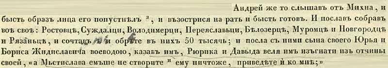 Ипатьевская летопись, 1174. Андрей же… послал собирать своё воинство – ростовцев, суздальцев, владимирцев, переяславцев, из Белозерья, Мурома, Новгорода и из Рязани, – коих собралось 50 тысяч, с которыми князь послал своего сына Юрия под присмотром воеводы Бориса Жидиславича, наказав им, чтобы они изгнали Рюрика и Давыда из владений князя, и добавив, что «Мстиславу зла не творить, а привезти его ко мне»