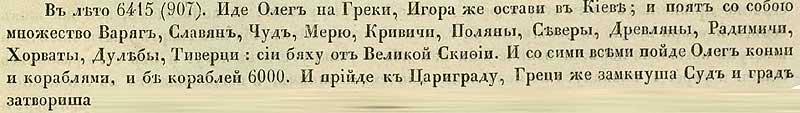 Лаврентьевская летопись, 907. Состав  племён, входивших в Великую Скифию, их эскадра из 6 000 кораблей (а не из 2 000), ккоторой примкнул Олег.