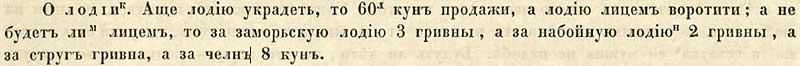 Первая Софийская летопись и Прибавления к ней, 1125. Флот при Мономахе.