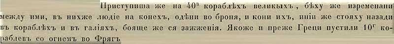 Взятие Царьграда морпехами Энрико Дандоло в 1204 г. - Воскресенская летопись