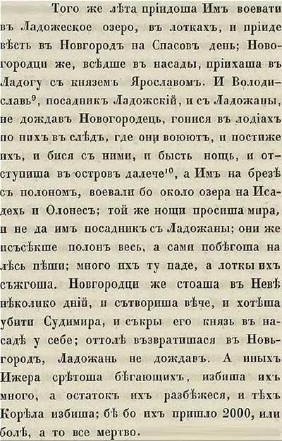 Тверская летопись, 1228. Погоняли новгородцы флот «супостатами» по Ладоге…  Потом же Ярослав пригрозил, что пойдет на Ригу. Мстить.