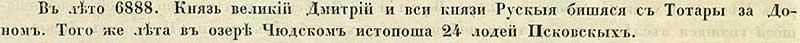 Псковская вторая (Синодальная) летопись, 1380. Летом 6888 года от СМ бились с татарами за Доном великий князь Дмитрий со всеми русскими князьями. Тем же летом на Чудском озере 24 псковских ладьи утонули.