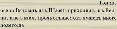 Тверская летопись, 1390. Пушки в действии. Похоже, это первое упоминание о применении артиллерии на славянской земле.