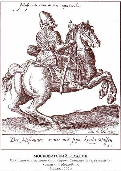 Московитский всадник, по ист. [16.27]