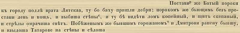 Воскресенская летопись, 1240. При взятии Киева татаро-монголами 6 декабря