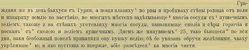 Патриаршая (Никоновская) летопись, 1453. Турецкая армия при взятии Константинополя. Описание сражения приводится  так подробно, что создаётся впечатление, что русский летописец присутствовал при этих событиях: …в минувший 25-ый день штурма безбожный (Мехмед II) повелел выкатить огромную пушку, чей ствол был обвязан множеством железных обручей. Однако после первого же выстрела пушку разорвало на многие части.