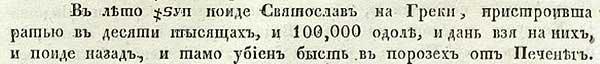 Псковская летопись, 972. В 6480 году от СМ пошёл Святослав на греков, и с ратью в десять тысяч одолел 100-тысячное войско. Взяв дань он пошёл обратно, но был убит печенегами на порогах.